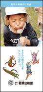 若草幼稚園パンフレット